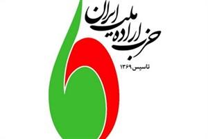 رئیس ستاد انتخابات حزب اراده ملت مشخص شد