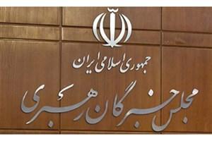 دومین اجلاس رسمی خبرگان در تهران برگزار میشود
