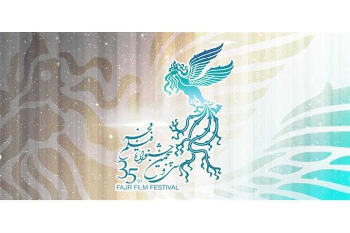جشنواره فیلم فجر پوستر