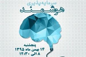 همایش سرمایه گذاری هوشمند 14 بهمن برگزار می شود
