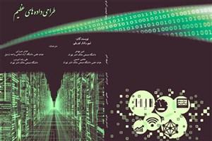 کتاب «طراحی دادههای عظیم» در واحد اردبیل ترجمه و منتشر شد