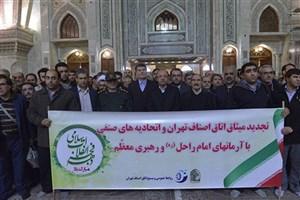 تجدید میثاق کارکنان اتاق اصناف تهران با آرمان های امام راحل و شهدا