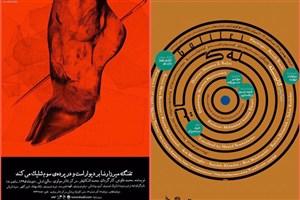 اجراهای تالار مولوی با «تفنگ میرزا رضا بر دیوار است و در پرده سوم شلیک می کند» آغاز می شود