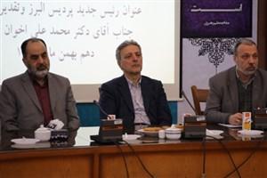 معارفه رئیس جدید پردیس بینالمللی البرز دانشگاه تهران
