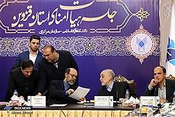جلسه هیات امنای دانشگاه آزاد اسلامی استان قزوین