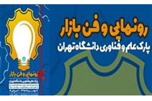 رونمایی از10 محصول برتر شرکتهای مستقر در پارک علم و فناوری دانشگاه تهران