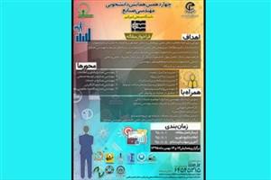 برگزاری همایش ملی دانشجویی مهندسی صنایع