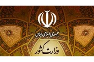 وزارت کشور بدهی 500 میلیونی به  شورای عالی تهیه کنندگان را رد کرد