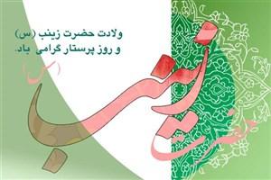 پیام تبریک رئیس دانشگاه آزاد اسلامی به مناسبت میلاد حضرت زینب(س) و روز پرستار