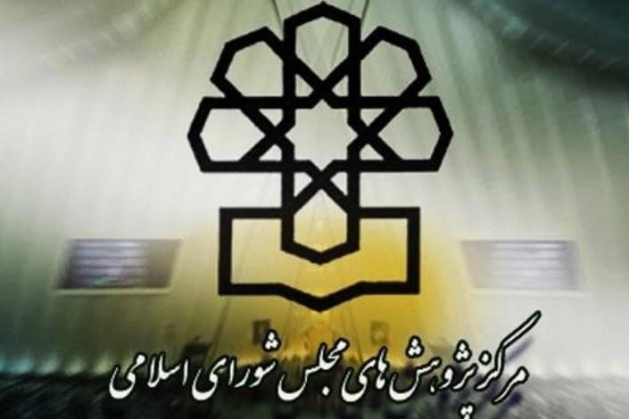 نشست شورای مدیران مرکز پژوهشهای مجلس