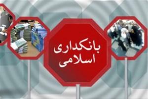 کنفرانس جهتدار کردن پژوهشهای پراکنده در حوزه بانکداری اسلامی