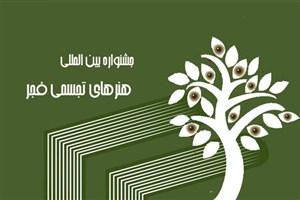 کتاب آثار دوره هشتم و نهم جشنواره تجسمی فجر منتشر شد