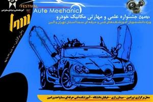 برگزاری دو جشنواره علمی و مهارتی استانی در دانشکده فنی سما ورامین