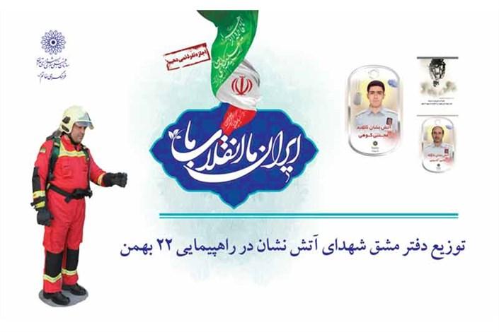 توزیع دفتر مشق شهدای آتش نشان در راهپیمایی 22 بهمن