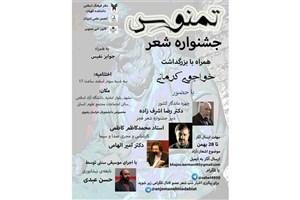 جشنواره شعر تمنوس در واحد خراسان رضوی همراه با بزرگداش خواجوی کرمانی