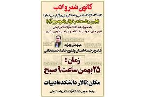 جلسه شعرخوانی در  واحد کرمان