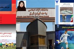 چاپ چهارعنوان کتاب تخصصی و دانشگاهی در نیمه دوم سال 95 در واحد تهران شرق