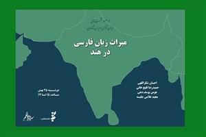 «میراث زبان فارسی در هند» بررسی می شود