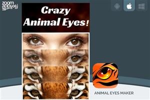 برنامه Animal Eyes Maker: ترکیب و ساخت تصویر کلاژ از چشم انسان و حیوان