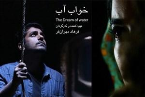 جایزه فیلم سبز برلین برای  فیلم ایرانی خواب آب