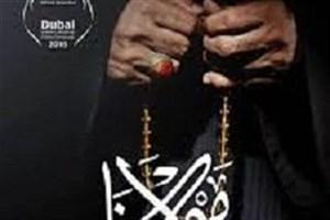 «مولانا» در جشنواره فیلم برلین