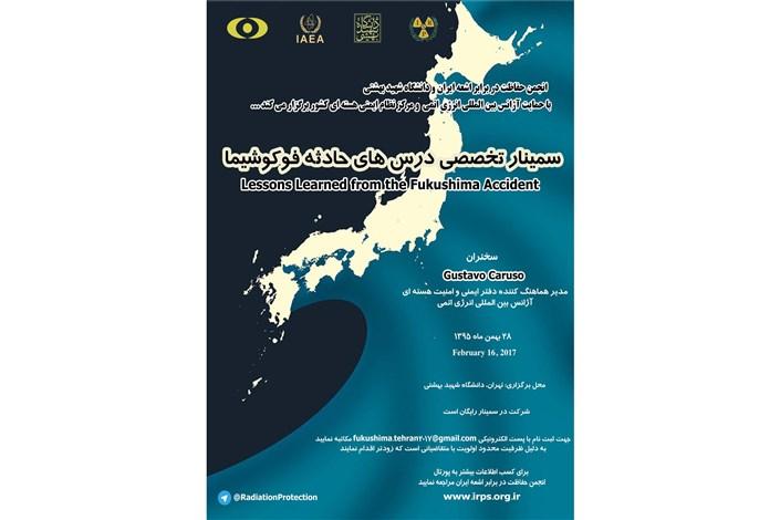 سمینار تخصصی درس های حادثه فوکوشیما برگزار می شود