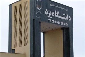 ایجاد رشته کارشناسی زیست فناوری در دانشگاه یزد