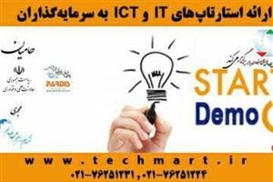 """دومین رویداد """"Startup Demo"""" برگزار می شود/ مهلت ثبت نام 29 بهمن"""