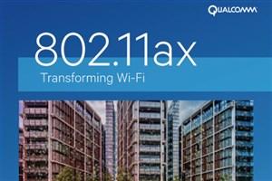کوالکام چیپ های جدید سازگار با استاندارد 802.11ax وای-فای را معرفی کرد