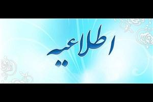 اطلاعیه دانشگاه آزاد اسلامی در پی انتشار مصاحبه  حجت الاسلام عسکری