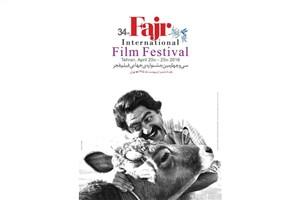 چه تعداد فیلم به جشنواره جهانی فیلم فجر رسیده است؟