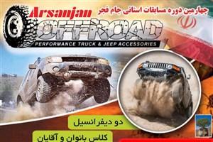ارسنجان میزبان مسابقات قهرمانی آفرود استان فارس