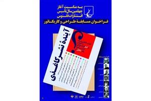 جشنواره طراحی و کاریکاتور با موضوع نشر کاغذی