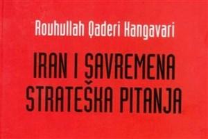 چاپ و انتشار نخستین کتاب تحلیلی- سیاسی در خصوص ایران به زبان بوسنیایی