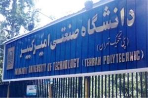 شهریه دانشجویان دوره دکتری دانشگاه امیرکبیر اعلام شد