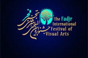 آیین اختتامیه جشنواره نهم تجسمی امروز برگزار می شود