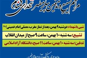 دو شهید گمنام در دانشگاه آزاد اسلامی زادگاه رهبر کبیر انقلاب اسلامی تشییع و به خاک سپرده میشوند