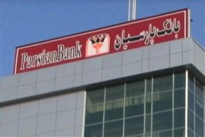 خودپردازهای بانک پارسیان بدون کارت، خدمت ارایه می دهند