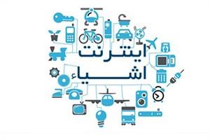 نخستین نمایشگاه تخصصی اینترنت اشیاء در دانشگاه صنعتی امیرکبیر