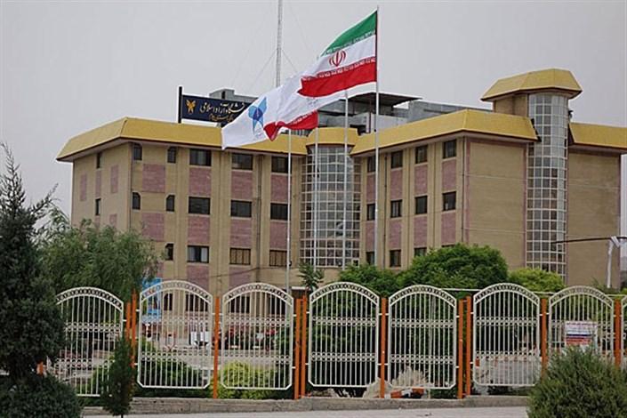 دانشگاه آزاد اسلامی  واحد ایلام