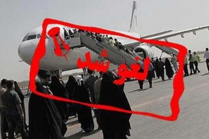لغو 45 پرواز فرودگاه مشهد