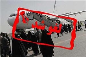 ۱۰ پرواز فرودگاه زاهدان و زابل لغو شد