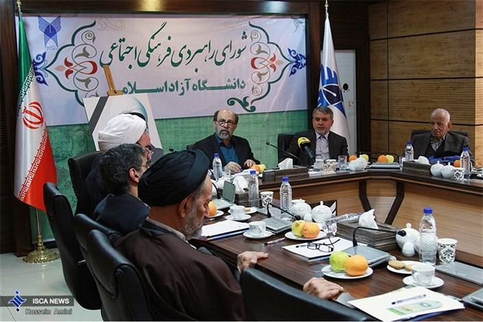 جلسه شورای  راهبردی فرهنگی و اجتماعی دانشگاه آزاد اسلامی