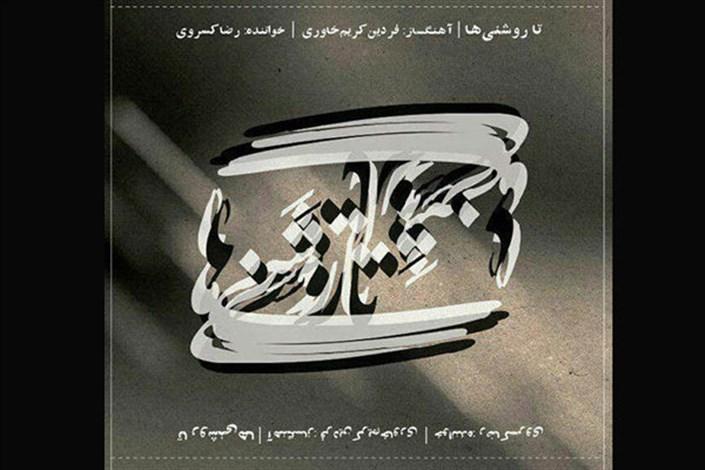 آلبوم موسیقی «تا روشنی ها» منتشر شد