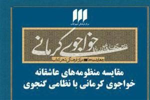 نهمین نشست درس گفتارهایی درباره خواجوی کرمانی برگزار میشود
