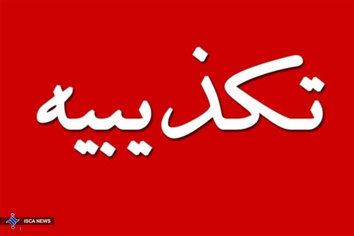 تکذیب ادعای تغییر 15 استاندار از سوی وزارت کشور