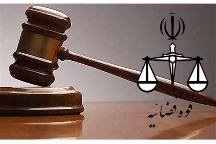 قوه قضائیه معاونت اجتماعی