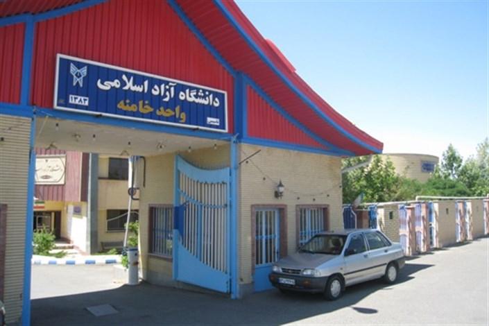 دانشگاه آزاد اسلامی واحد خامنه
