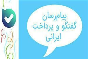 رونمایی از پیامرسان ایرانی «بله»/ گفتگو و پرداخت اپلیکیشنی