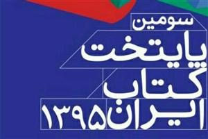 «بوشهر» سومین پایتخت کتاب ایران شد
